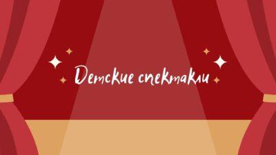 Куда сходить с ребенком в Ачинска: Детские спектакли онлайн
