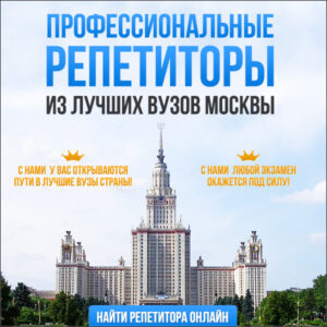 Репетиторы Ачинск